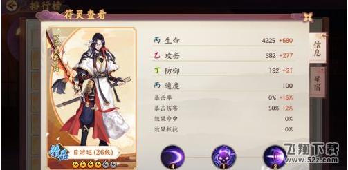 云梦四时歌变身卡作用介绍_52z.com