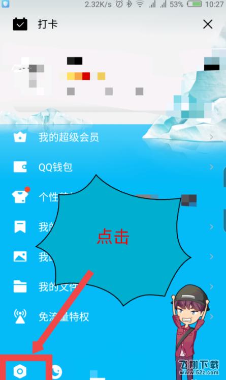 手�CQQ自�踊�驮O置方法教程_52z.com