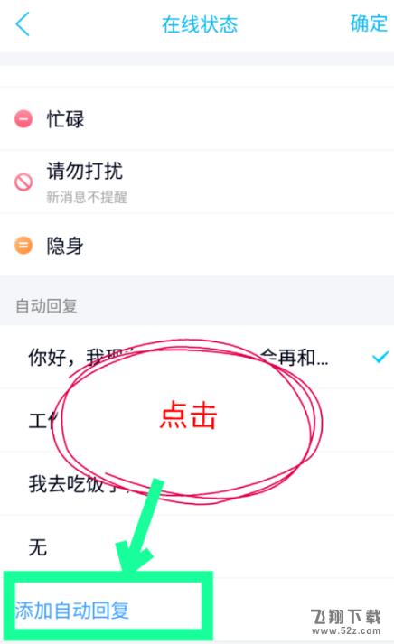 手机QQ自定义自动回复内容方法教程_52z.com