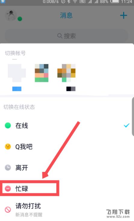 手机QQ左上角绿点取消方法教程_52z.com