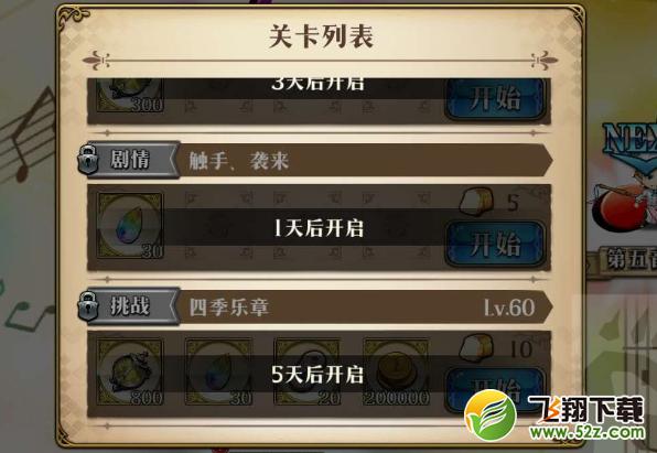 梦幻模拟战四季乐章通关攻略_52z.com