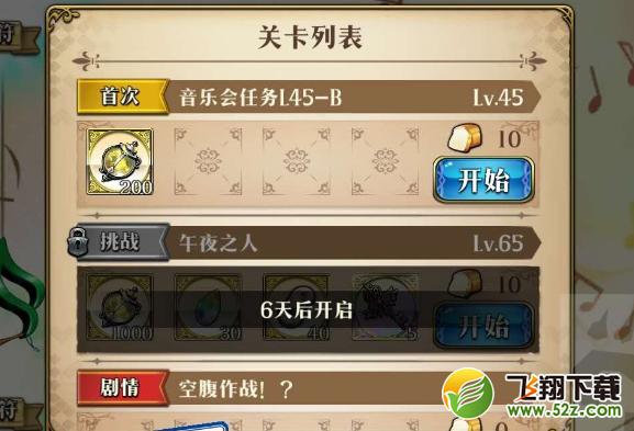 梦幻模拟战午夜之人通关攻略_52z.com