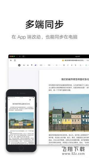 松果文档V0.2.4 安卓版_52z.com