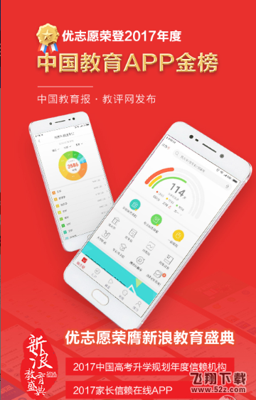 志愿宝V1.1.3 安卓版_52z.com