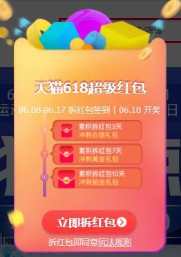 2019天猫618红包领取教程_52z.com
