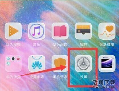 荣耀20pro手机打开双4g方法教程