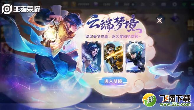 王者荣耀云端梦境玩法详解_52z.com