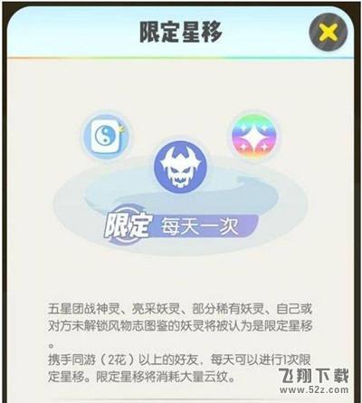 一起来捉妖星移妖灵资质提高攻略_52z.com