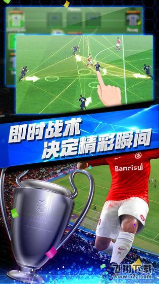 梦幻冠军足球V1.19 无限金币版_52z.com