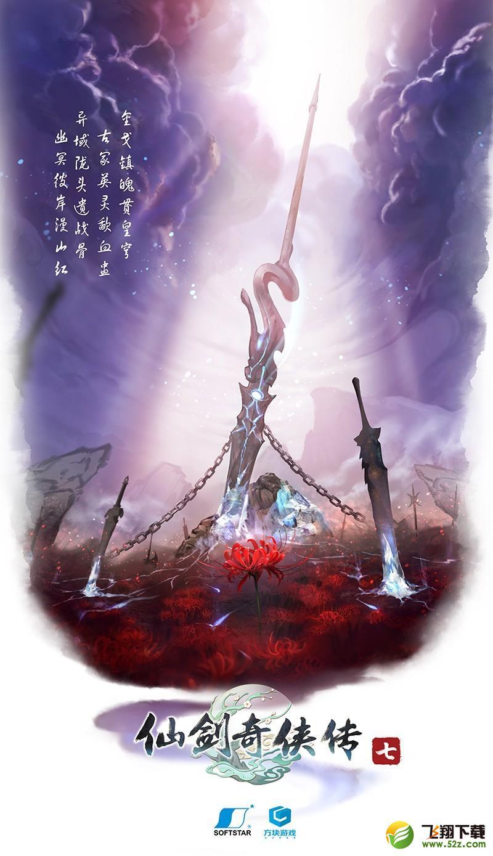 《仙剑奇侠传7》发售时间公布