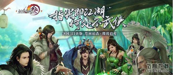 《剑网3:指尖江湖》幸运值作用介绍