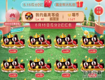 天猫app合猫猫快速集齐12只30级猫猫方法教程_52z.com