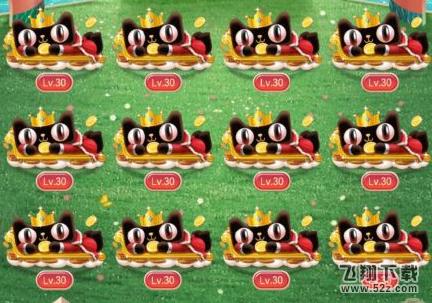 天猫app叠猫猫12只30级合成方法教程_52z.com