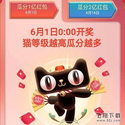 天猫app叠猫猫取消当队长方法教程_52z.com