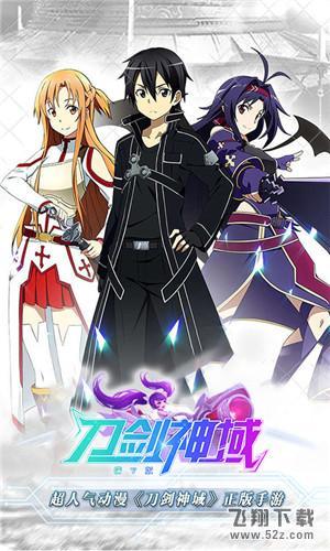 刀剑神域黑衣剑士V2.5.0 变态版_52z.com