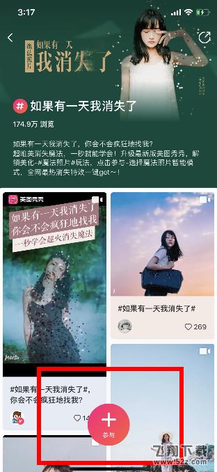 抖音app人消失视频拍摄方法教程_52z.com