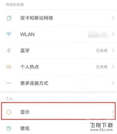 红米k20pro188金宝博官网网址 官网设置抬起唤醒方法教程_52z.com