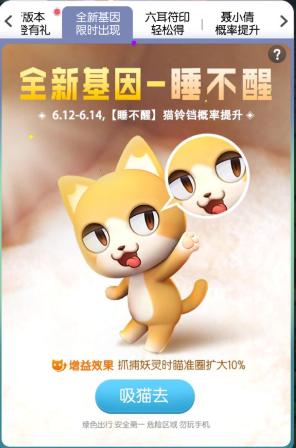 一起来捉妖睡不醒基因配方详解_52z.com