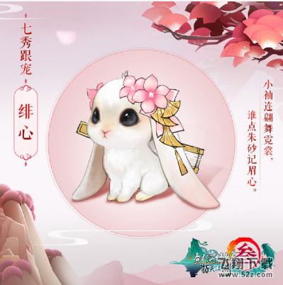 《剑网3:指尖江湖》七秀跟宠绯心获取攻略_52z.com