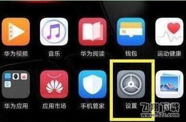 荣耀20手机设置屏幕常亮方法教程