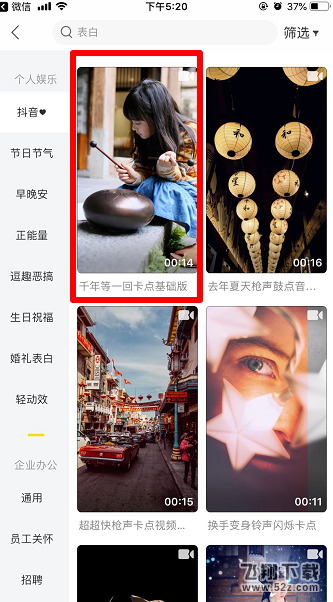 抖音app千年等一回卡点视频拍摄方法教程_52z.com