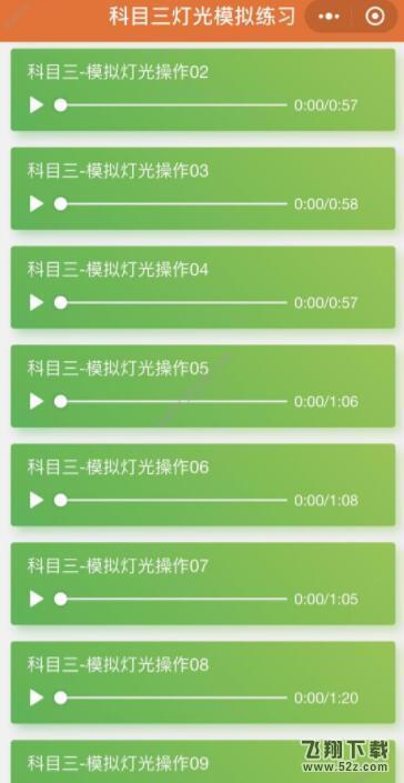 科目三灯光模拟练习_52z.com