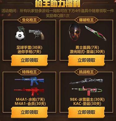 CF6月枪王的召唤活动地址_52z.com