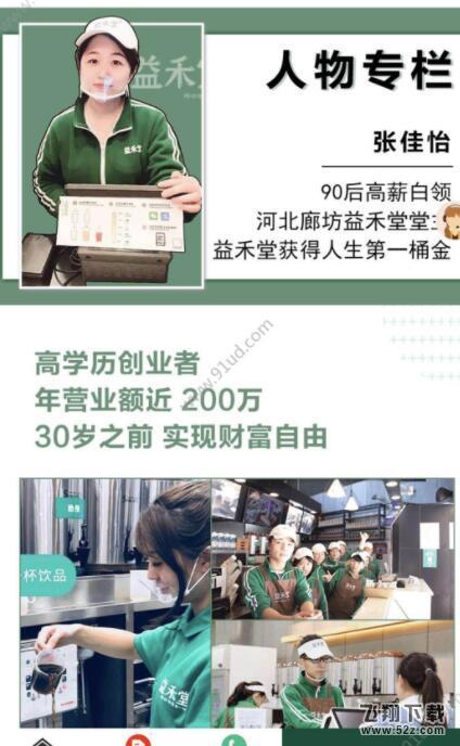 益禾堂官网_52z.com