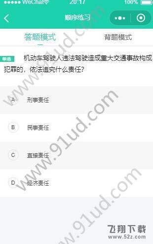 智汇驾考_52z.com