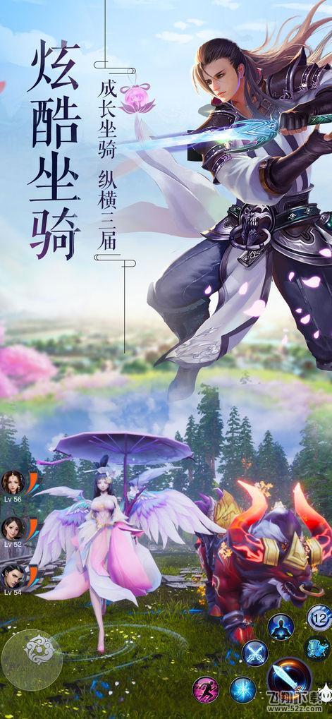 仙道剑歌V1.0 苹果版_52z.com