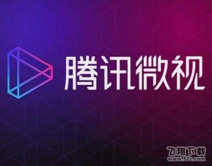腾讯微视app发30秒朋友圈视频方法教程_52z.com