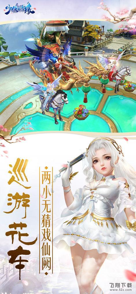少侠情缘V1.0 苹果版_52z.com