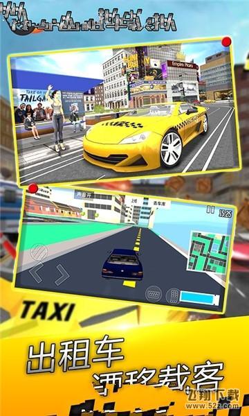 传奇出租车模拟V1.0 安卓版_52z.com