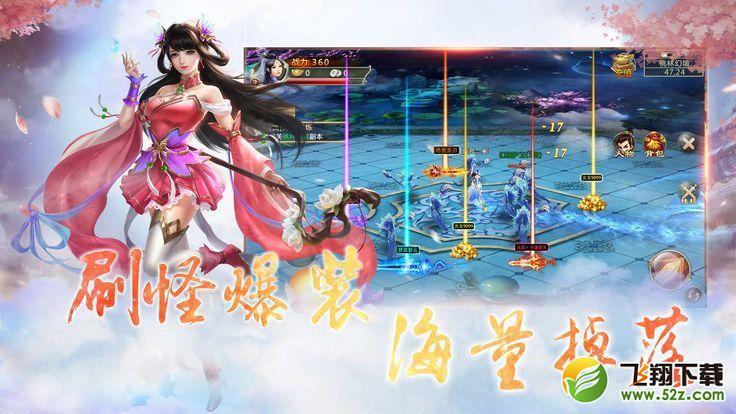 侠侣天下V1.0 破解版_52z.com