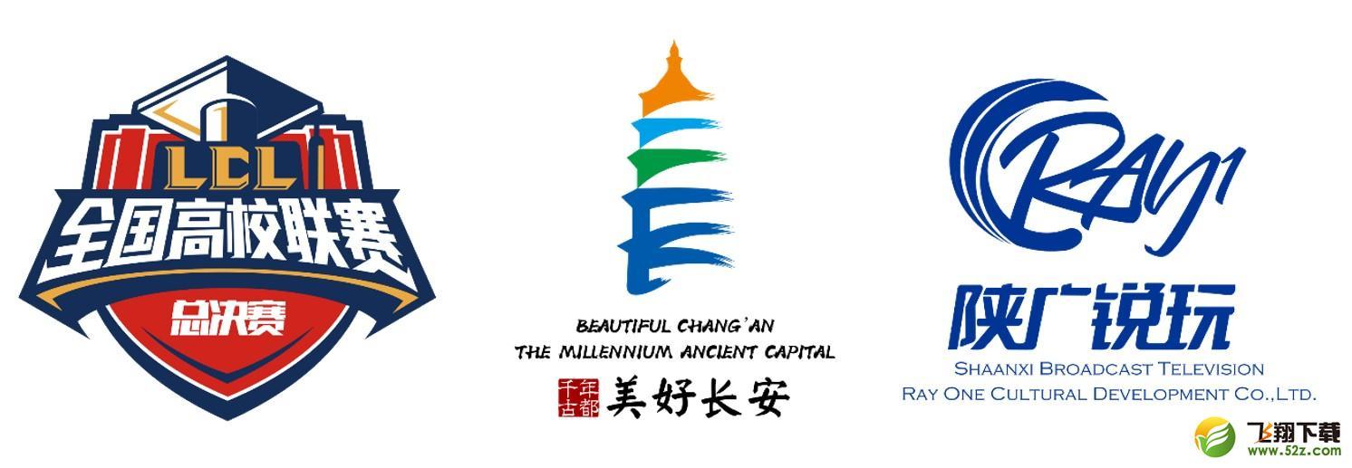 《英雄联盟》高校总决赛将至 西安国际双创电竞嘉年华同步开启_52z.com