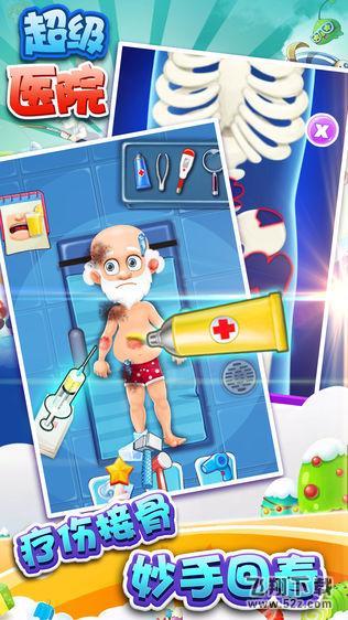 经营医院游戏V1.0 苹果版_52z.com