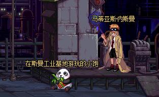 DNF6月14日国宝熊猫位置介绍_52z.com