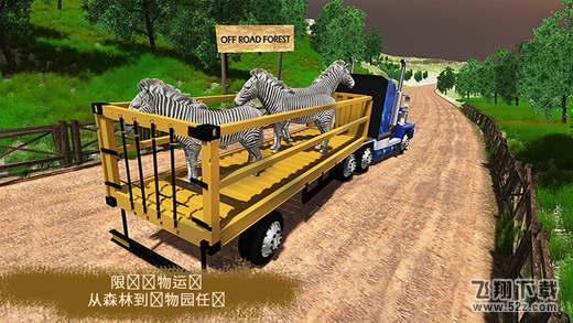 动物运输卡车驾驶V1.1 苹果版_52z.com