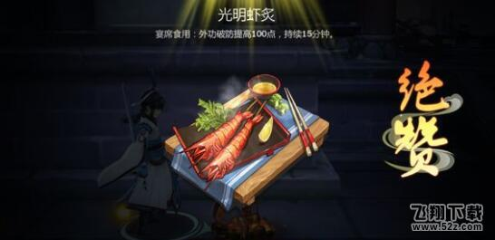 剑网3指尖江湖光明虾炙食谱配方一览