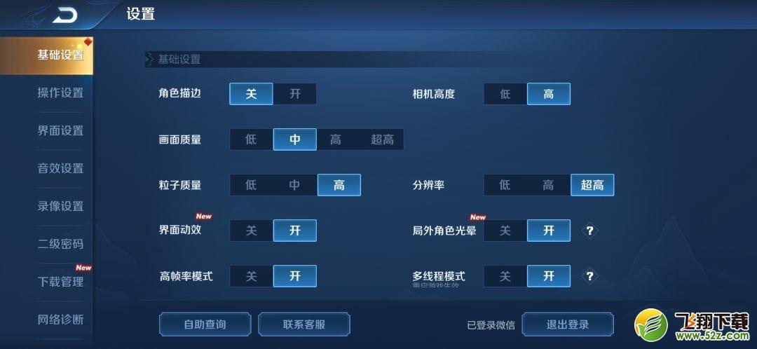 realme x游戏性能实用评测_52z.com