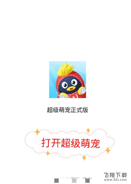 QQ超级萌宠进入方法教程_52z.com
