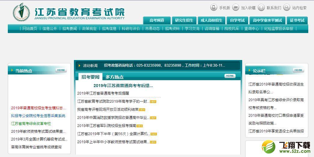2019年江苏高考查分时间及网址分享_52z.com