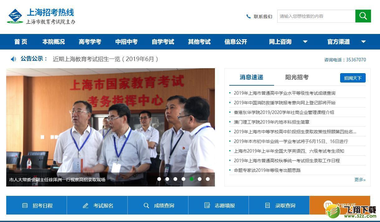 2019年上海高考查分�r�g及�W址分享_52z.com