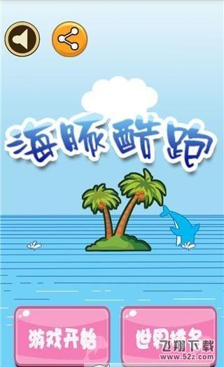 海豚酷跑V1.5 安卓版_52z.com