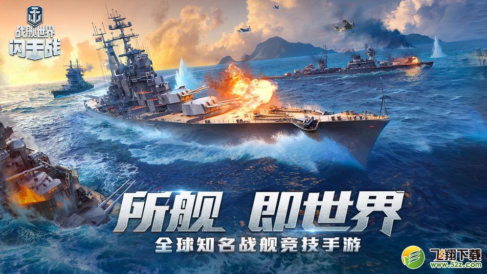 战舰世界闪击战_52z.com