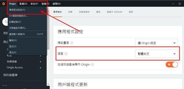 橘子平台如何设置中文?