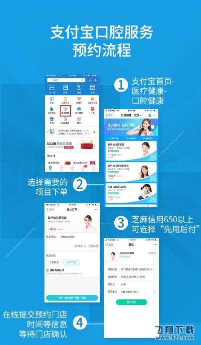 支付宝app预约口腔诊所方法教程_52z.com