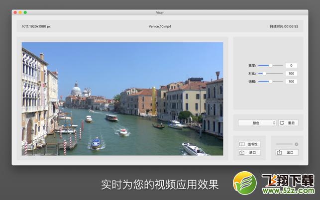 VixerV1.0 Mac版_52z.com