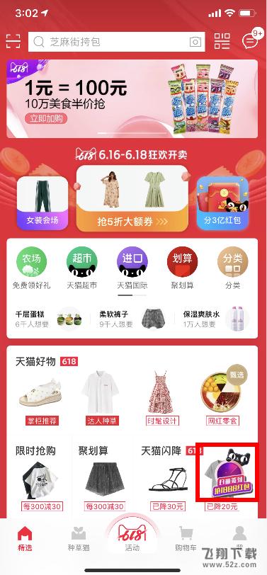 2019天猫福利雷达参与方法教程_52z.com