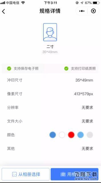 合格证件照相机_52z.com